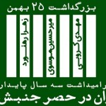 مراسم بزرگداشت ۲۵ بهمن، گرامیداشت سه سال پایداری رهبران در حصر جنبش سبز