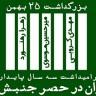 برگزاری مراسم بزرگداشت ۲۵ بهمن، گرامیداشت سه سال پایداری رهبران در حصر جنبش سبز